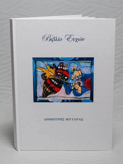 098-Γάμου με έργα του Δημήτρη Μυταρά